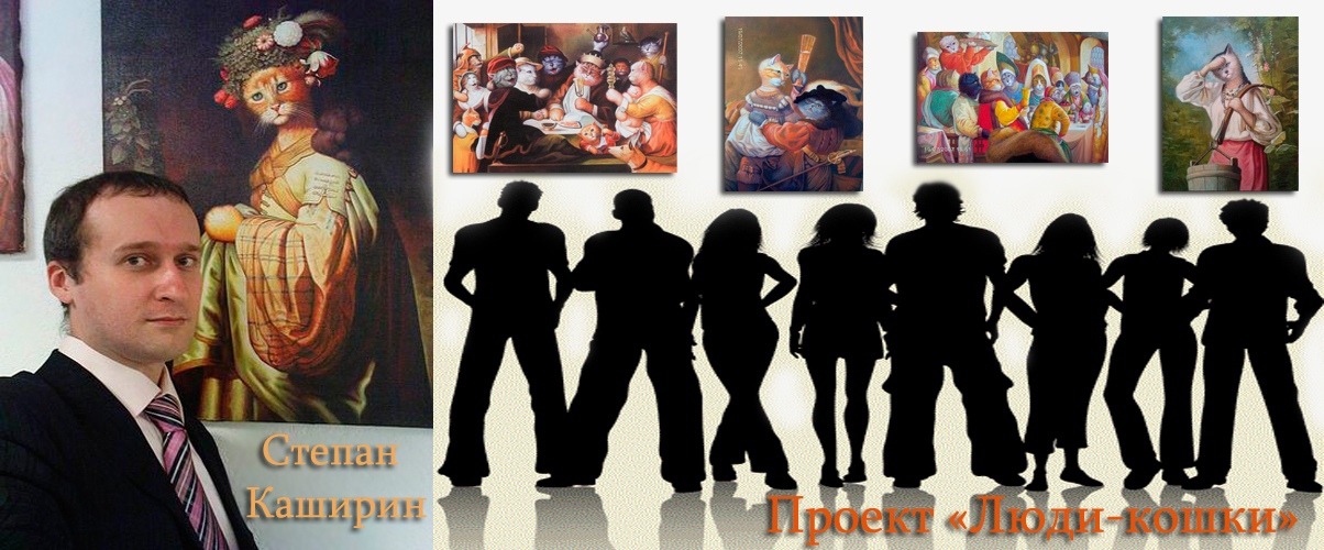http://www.stepan-kashirin.ru/files/(ljudi-koshki)-baner.jpg