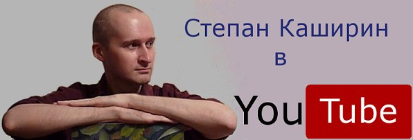 http://www.stepan-kashirin.ru/files/banner-jutuba.jpg