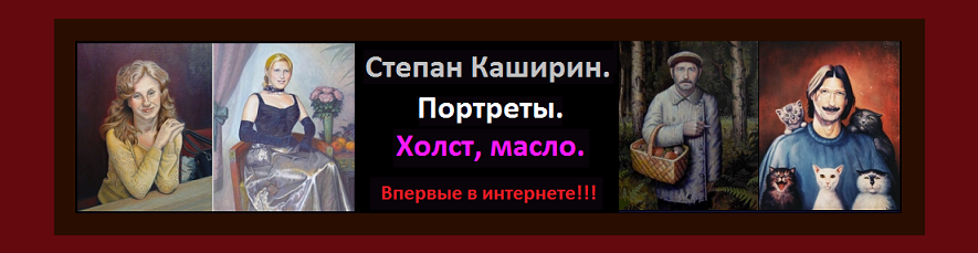 http://www.stepan-kashirin.ru/files/banner-portrety.png