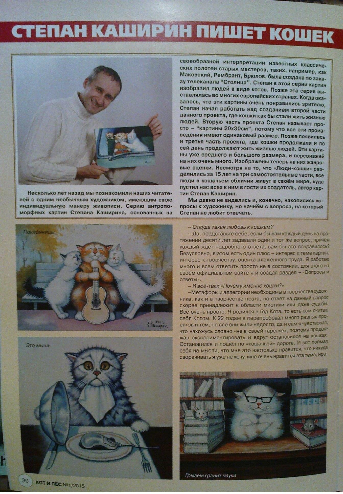 http://www.stepan-kashirin.ru/files/kot-i-pyos-2015-pervaja.jpg