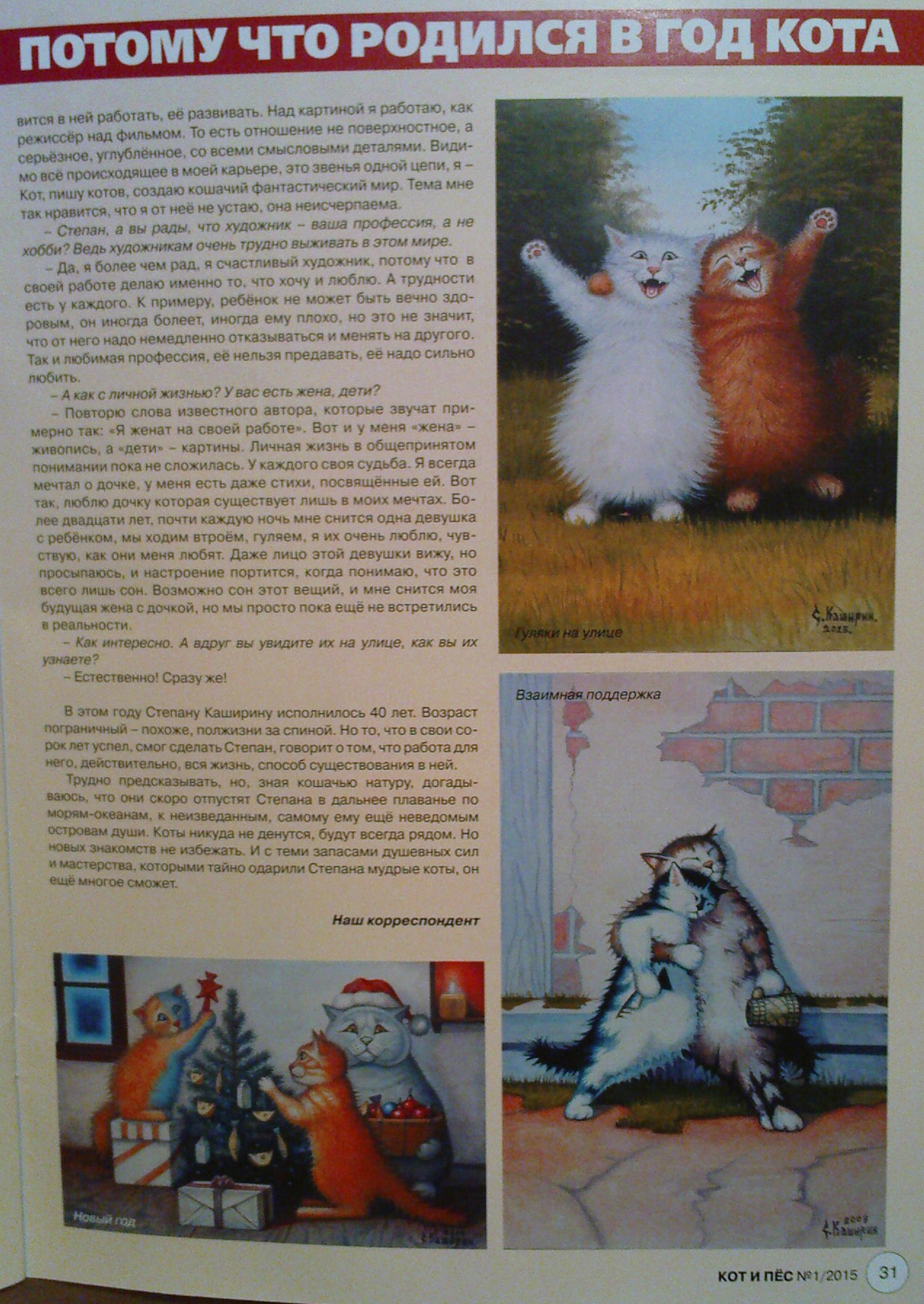 http://www.stepan-kashirin.ru/files/kot-i-pyos-2015-vtoraja.jpg