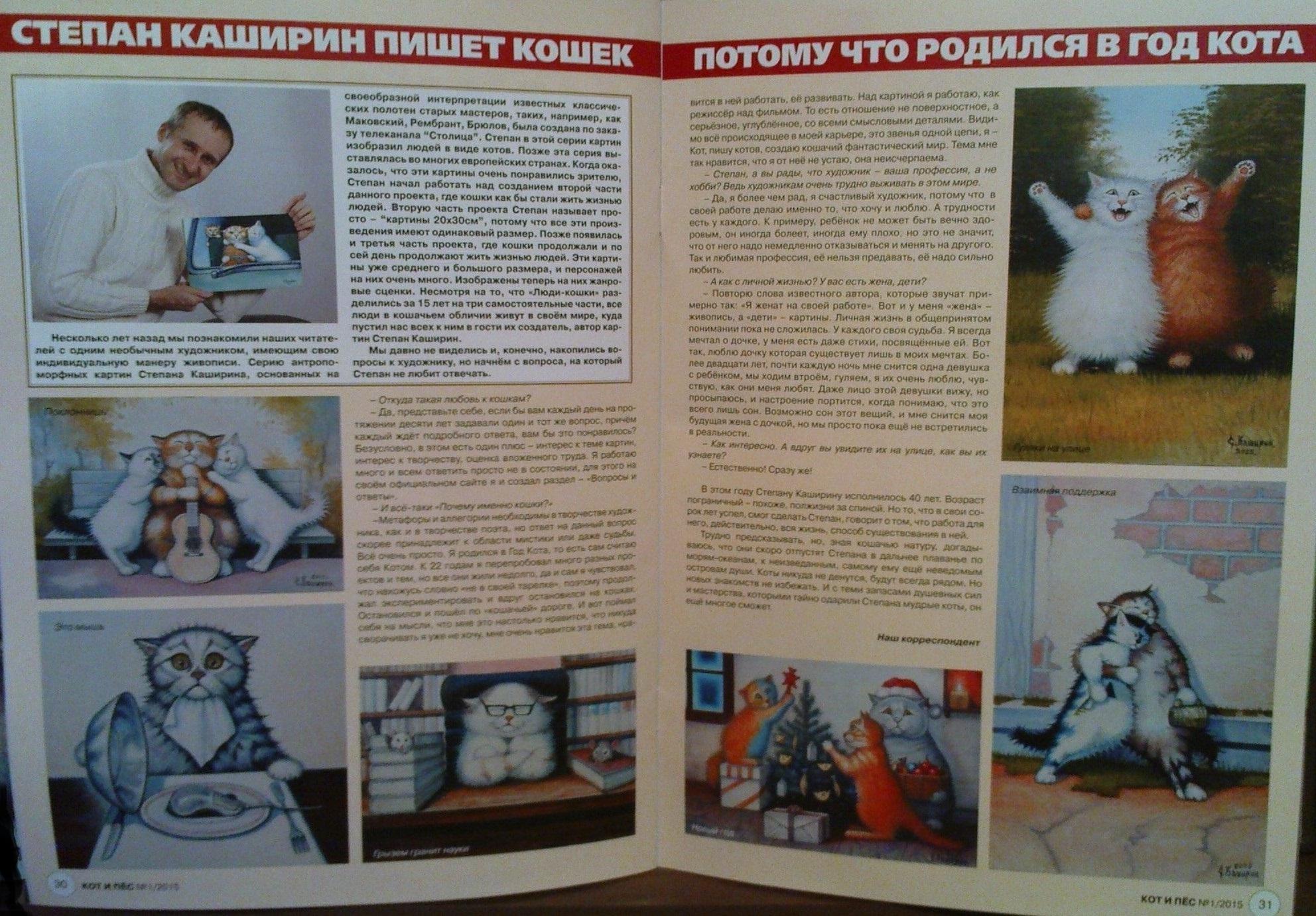 http://www.stepan-kashirin.ru/files/kot-i-pyos-2015.jpg