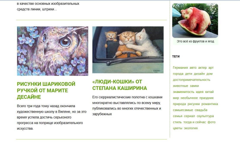 http://www.stepan-kashirin.ru/files/ljubopytnyj-mir-1.png