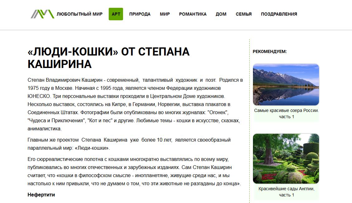http://www.stepan-kashirin.ru/files/ljubopytnyj-mir-2.png