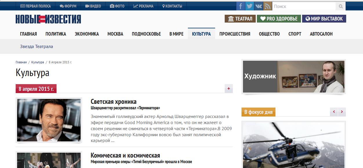 http://www.stepan-kashirin.ru/files/novye-izvestija-1.png