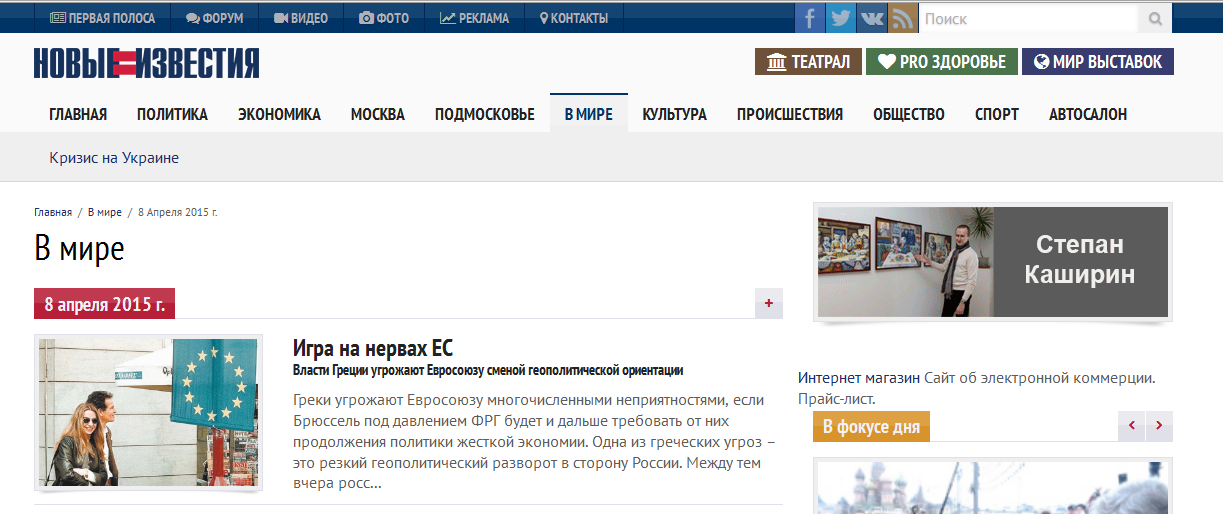 http://www.stepan-kashirin.ru/files/novye-izvestija-2.png