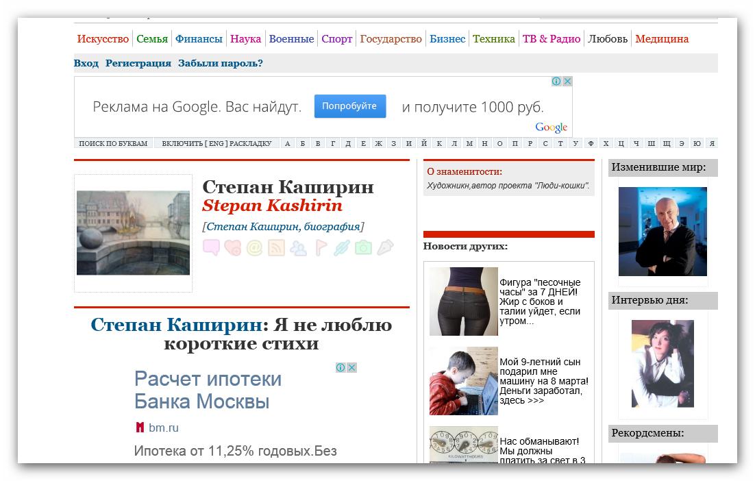 http://www.stepan-kashirin.ru/files/stixi-v-zhurnale-ljudi-1.png