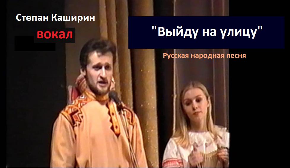 http://www.stepan-kashirin.ru/files/zastavka-pesni.png