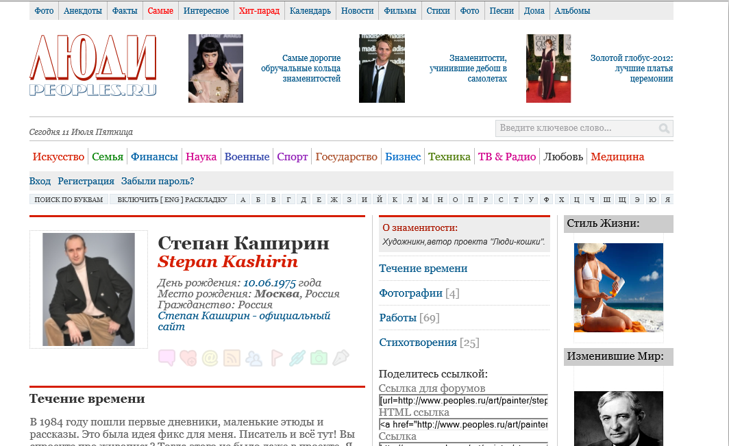 http://www.stepan-kashirin.ru/files/zhurnal-ljudi-1.png