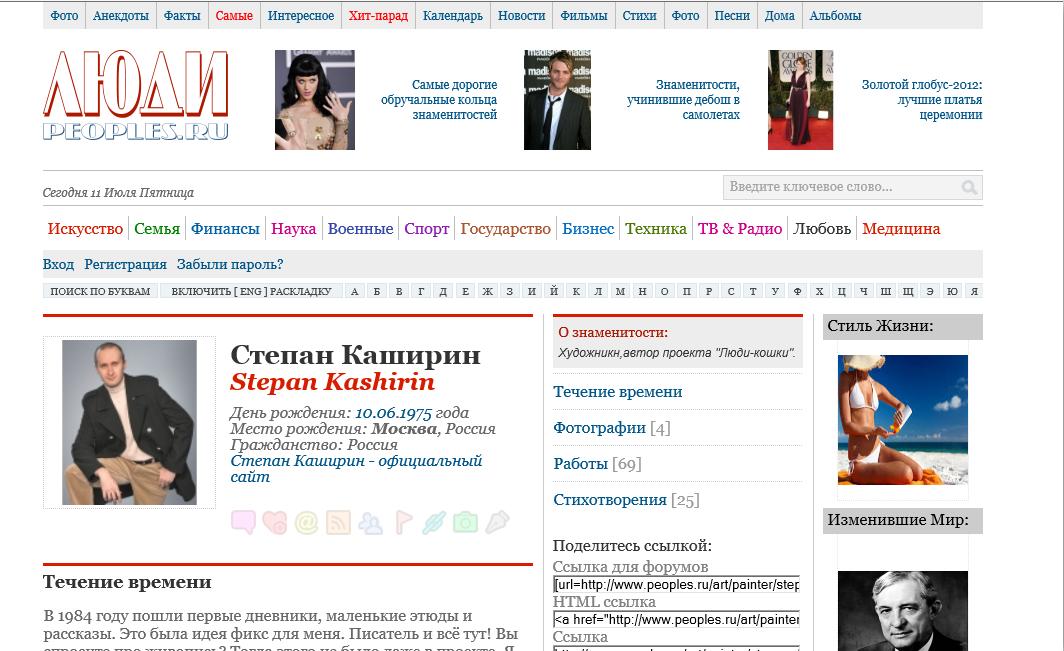 http://www.stepan-kashirin.ru/files/zhurnal-ljudi-1.png