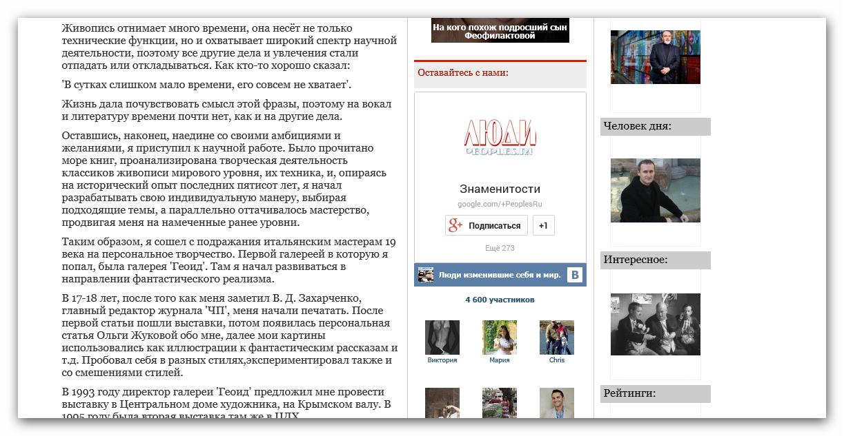 http://www.stepan-kashirin.ru/files/zhurnal-ljudi-2.png