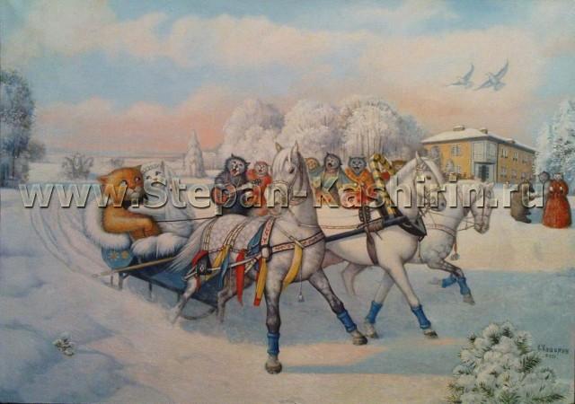 http://www.stepan-kashirin.ru/gallery_images/185.jpg